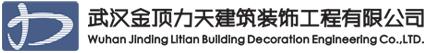 武汉金顶力天建筑装饰有限公司